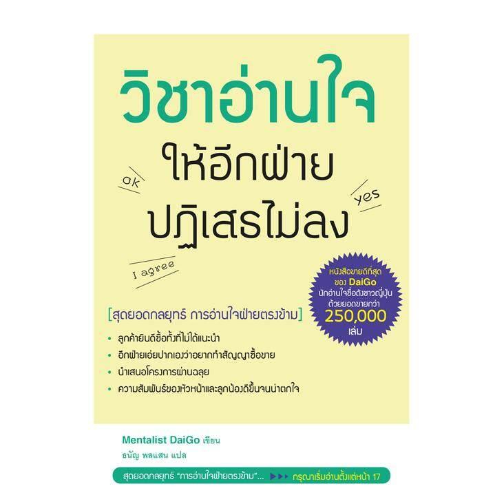 วิชาอ่านใจให้อีกฝ่ายปฏิเสธไม่ลง By Mis Publishing Co., Ltd..