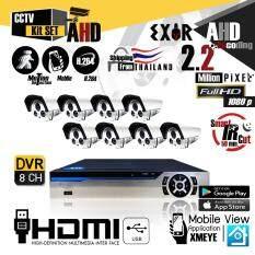 ชุดกล้องวงจรปิด EXIR Full HD AHD CCTV Kit Set 2.2 ล้านพิกเซล กล้อง 8 ตัว ทรงกระบอก Full HD 1080P เลนส์ 4mm / Infra-red / Day & Night / Water proof  และ เครื่องบันทึก DVR 8CH Full HD 6 in 1 DIUS ( DTR-AFS1080B08BN )