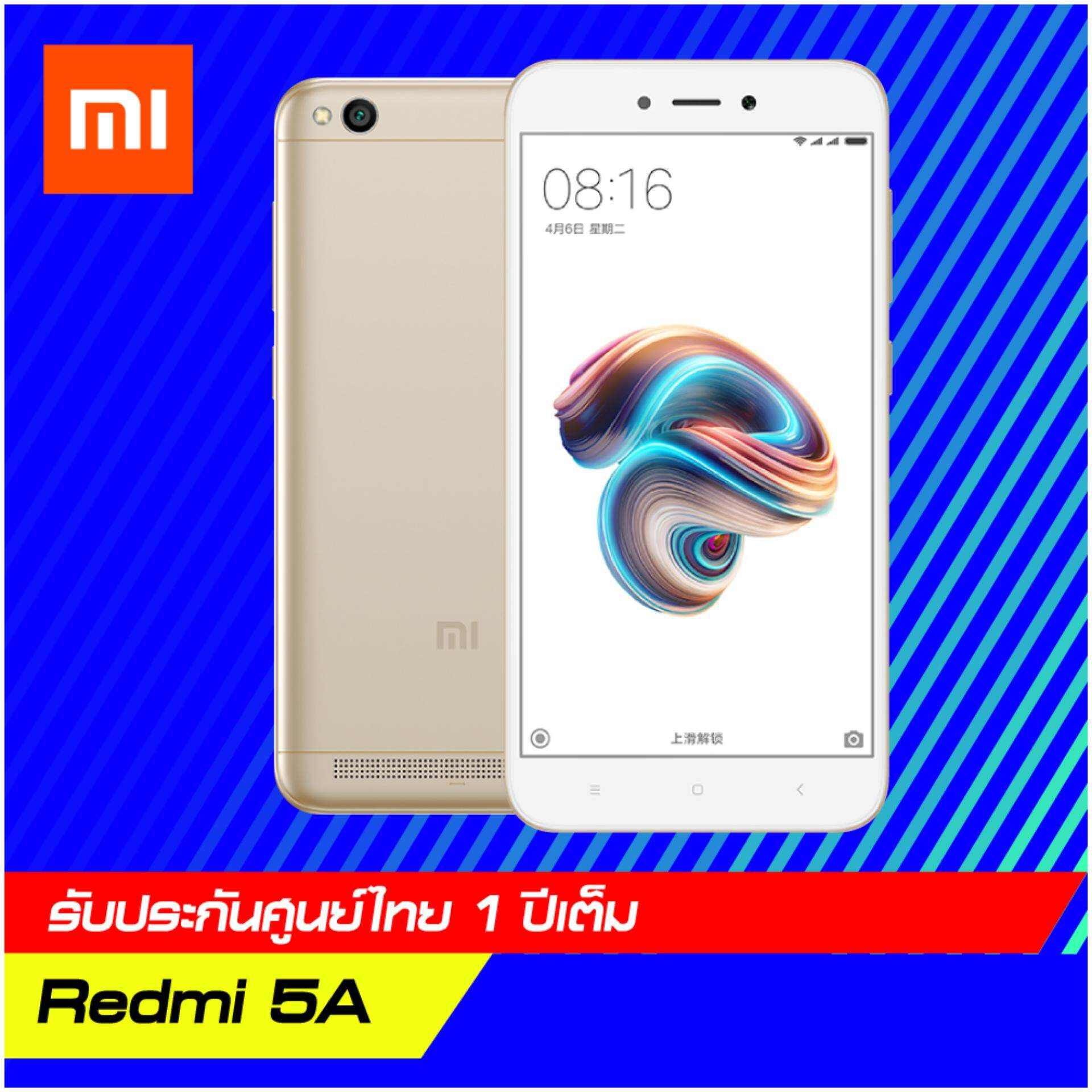 Xiaomi Redmi 5A (2/16GB) รับประกันศูนย์ไทย 1 ปีเต็ม!!