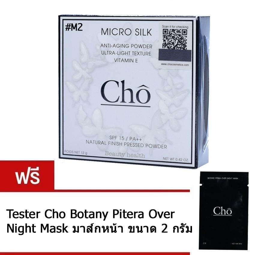 ขาย ซื้อ Cho โช แป้งไมโครซิลค์ แป้งพัฟหน้าเด็ก รุ่น Qr Code Spf 15 Pa 12 G M2 ผิวขาวเหลือง 1 ตลับ แถมฟรี Cho Botany Pitera Over Night Mask มาส์กหน้า ขนาดทดลอง 2 กรัม 1 ซอง ใน ไทย