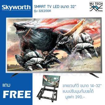 Skyworth LED Smart TV ขนาด 32 นิ้ว รุ่น 32E200A พร้อมขาแขวนทีวี แบบปรับมุมได้ 32 นิ้ว