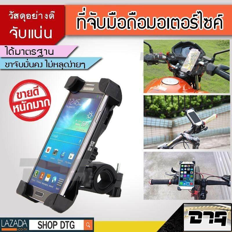 Dtg Mobile ที่จับโทรศัพท์มือถือ มอเตอร์ไซค์และจักรยาน หน้าจอ 4 6 นิ้ว ใช้ได้กับ Iphone Samsung และโทรศัพท์ทุกรุ่น จำนวน 1 ชุด ใหม่ล่าสุด