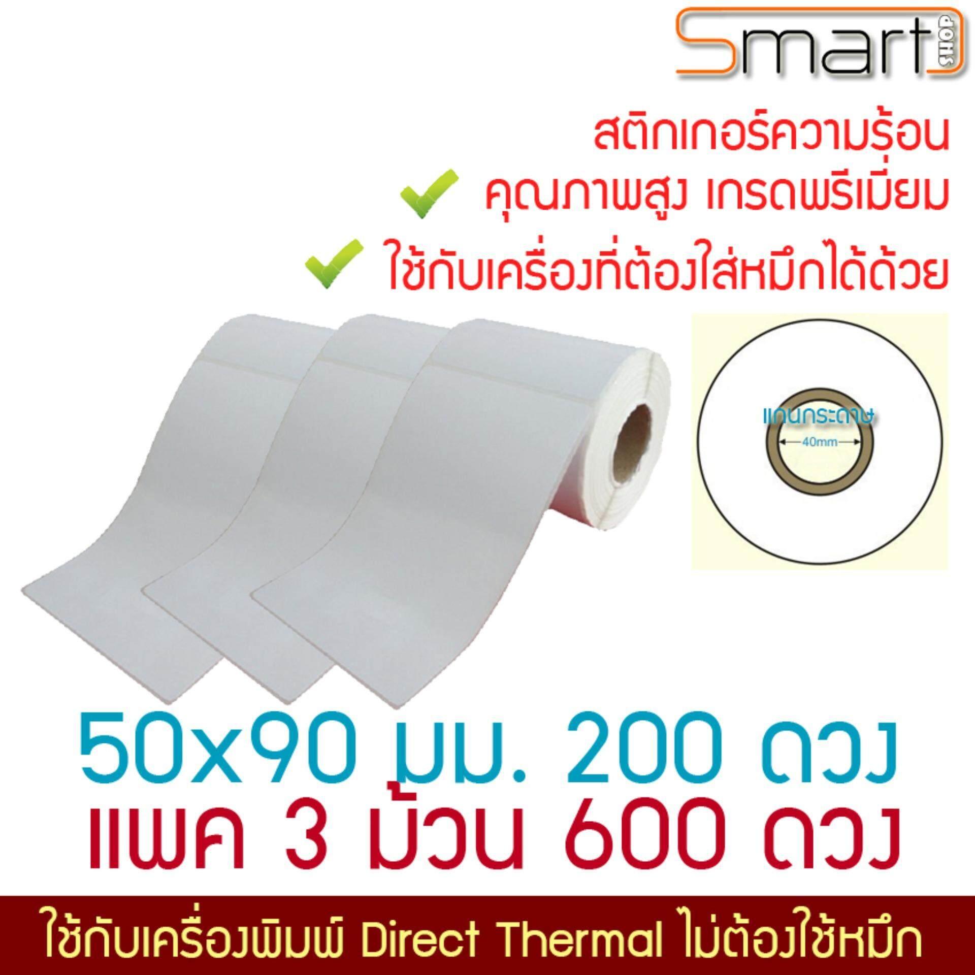 สติกเกอร์ จ่าหน้าจดหมาย จ่าหน้าส่งสินค้า ฉลากสินค้า ป้ายยา บาร์โค๊ด คิวอาร์โค๊ด ขนาด 50x90 มม. 200 ดวงต่อม้วน จำนวน 3 ม้วน (รวม 600 ดวง).