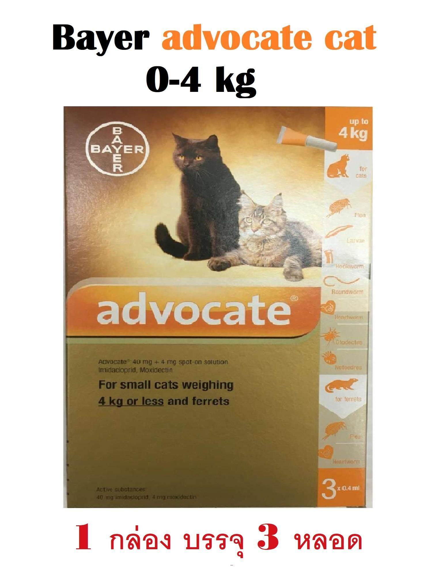 Bayer Advocate Cat 0-4 Kg ( 3 Tube ) แอทโวเคท สำหรับแมว น้ำหนัก 0-4 กก. ยาป้องกันเห็บ หมัด ไรในหู พยาธิหัวใจ 0-4กก. ( 3 หลอด ) By Speedpets.