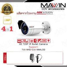 กล้องวงจรปิด Mawin Bullet Camera  Lens3.6 mm 4in1 Support TVI,AHD,CVI,CVBS 720P ผลิตจากโรงงาน Hikvision ฟรี Adaptor 12v 1A  x 1 ตัว