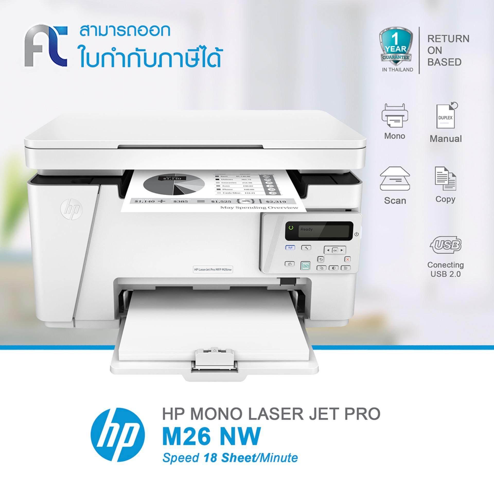 ซื้อ 3 Year Warranty Hp Laserjet Pro Mfp M26Nw Print Copy Scan Hp ถูก
