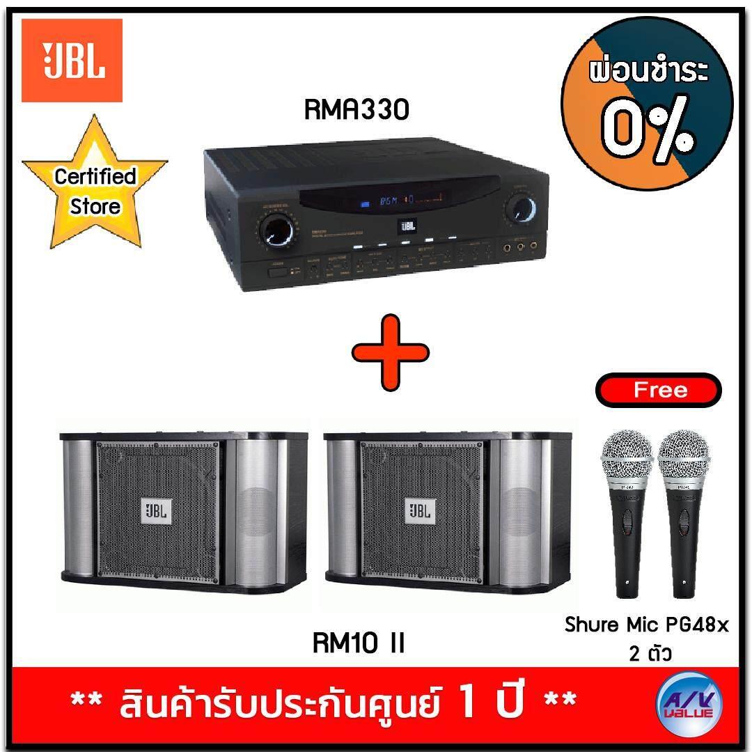 สอนใช้งาน  อำนาจเจริญ JBL RMA330 + JBL RM10 II Free : Shure Mic PG48x 2 ตัว