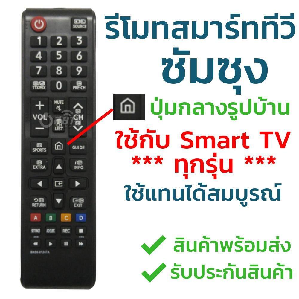 รีโมททีวี ซัมซุง Samsung ใช้กับสมาร์ททีวีSamsung ได้ทุกรุ่น รุ่น (มีปุ่มHome รูปบ้าน ตรงกลาง/มีปุ่มSPORTS) BN59-01247A รับประกันสินค้า มีเก็บเงินปลายทาง จัดส่งไว พร้อมส่ง l สยามรีโมท