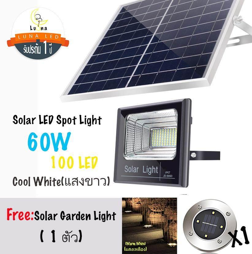 Luna Led Solar Spot Light 2018 โคมไฟแอลอีดีสปอตไลท์โซล่าเซลล์ 60w.
