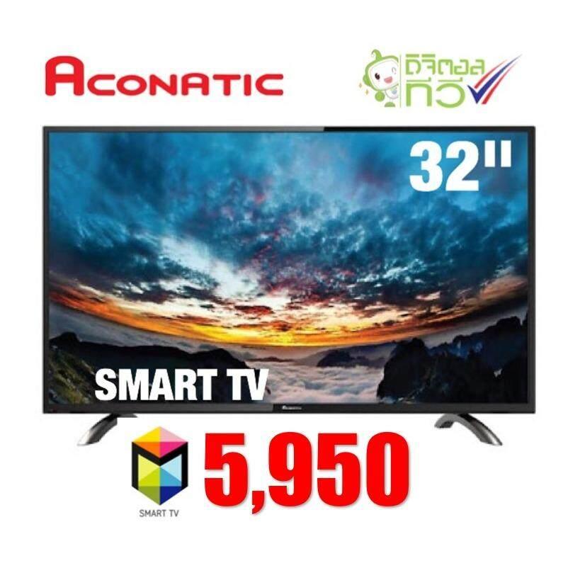 ราคา Aconatic สมาร์ททีวี 32 นิ้ว รุ่น An 32Dh800Sm ใหม่ ถูก