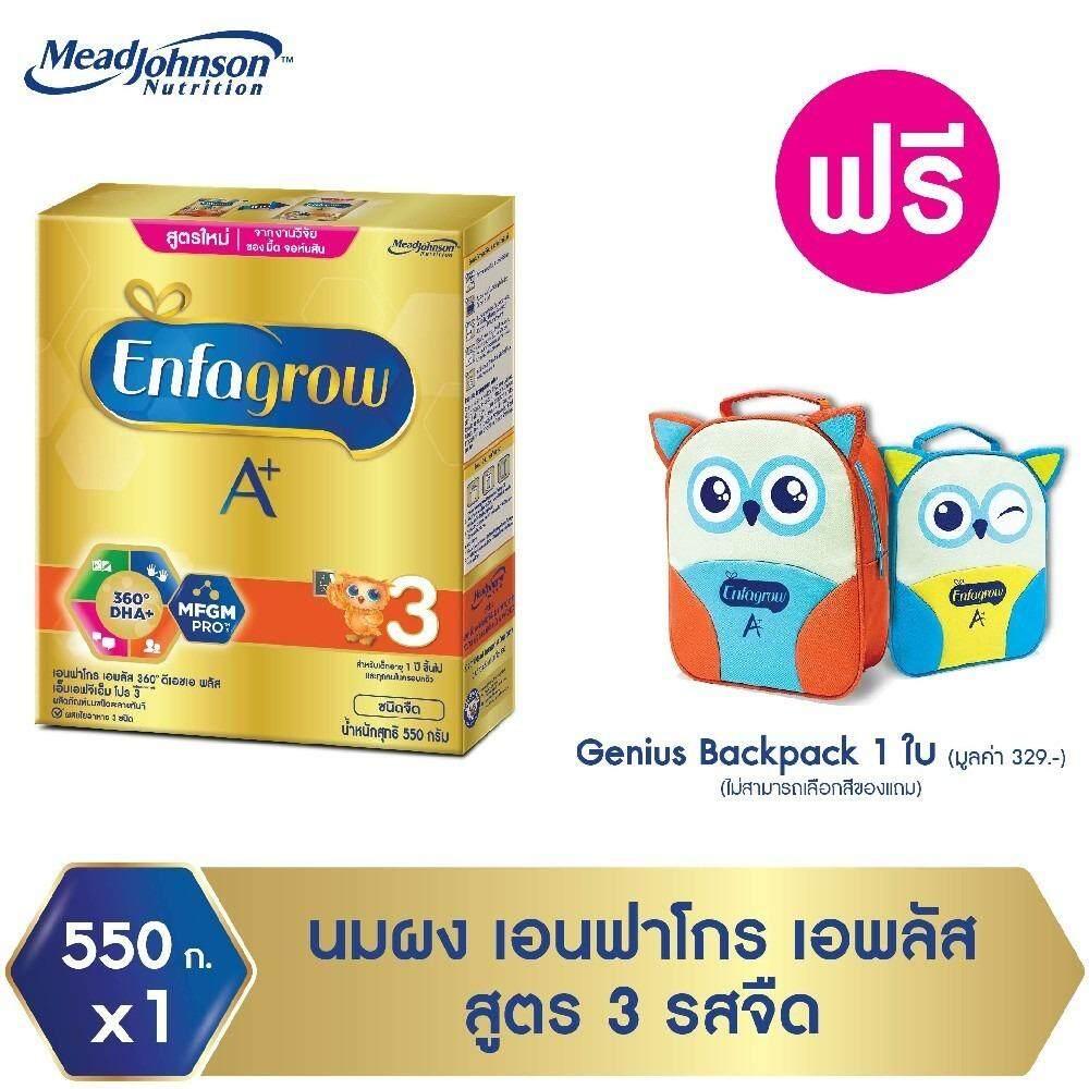 ขาย เอนฟาโกร เอพลัส สูตร 3 รสจืด นมผง สำหรับ เด็ก 550 กรัม ออนไลน์ ใน Thailand