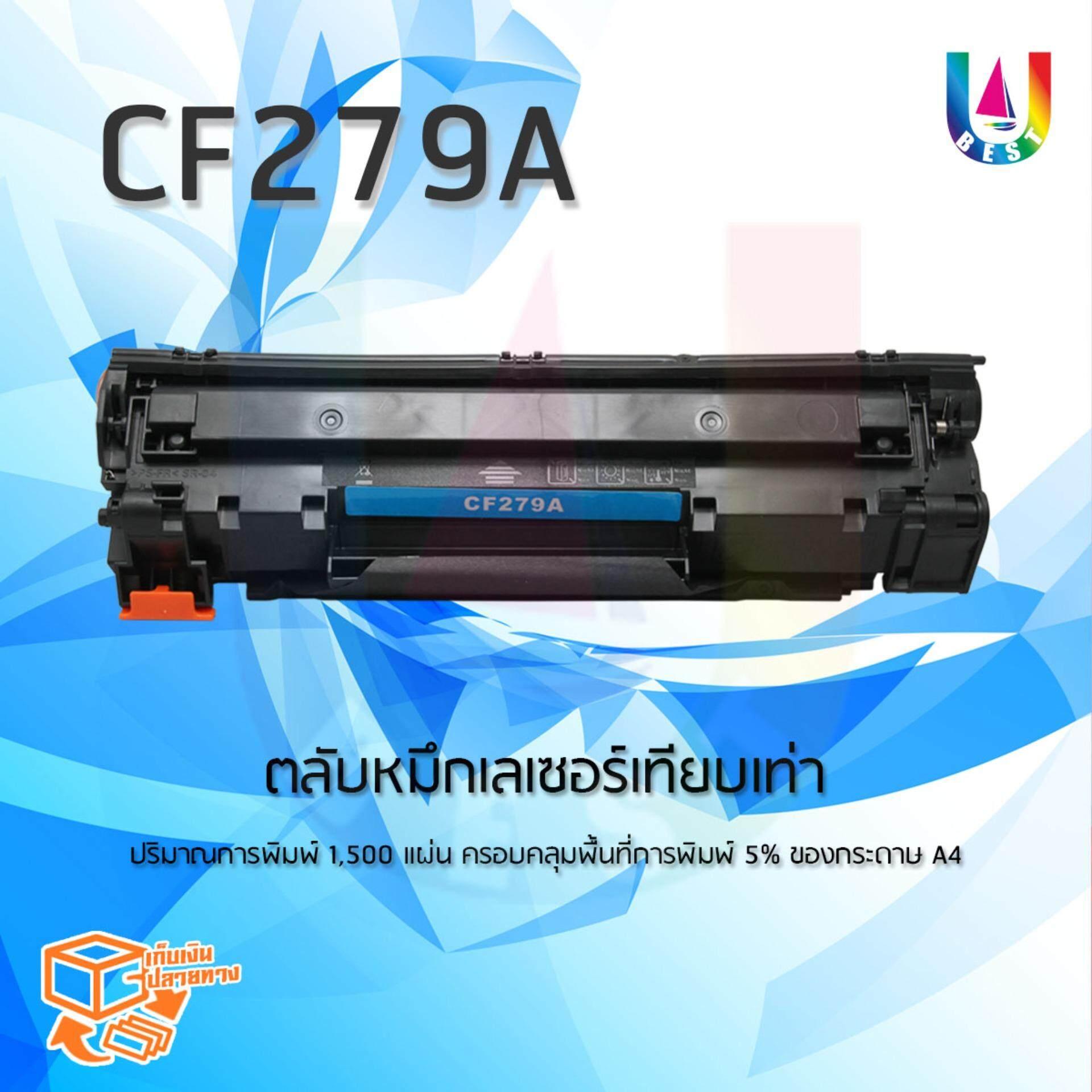 ซื้อ Hp Cf279A ใช้กับปริ๊นเตอร์รุ่น Hp Laserjet Pro M12A M12W Best4U กรุงเทพมหานคร