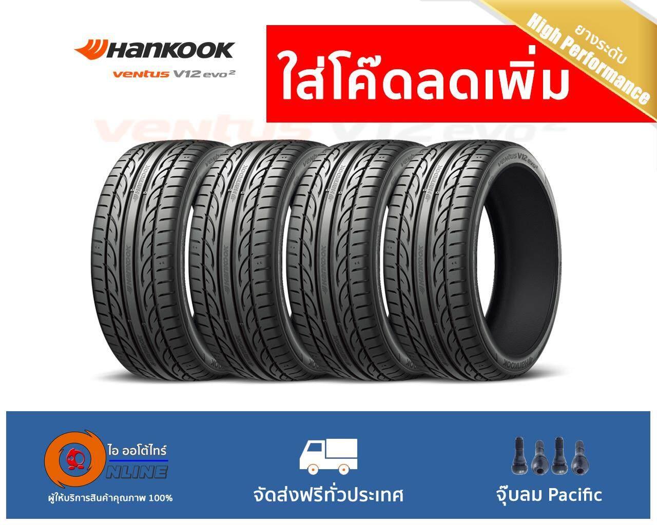 ประกันภัย รถยนต์ 3 พลัส ราคา ถูก สุรินทร์ Hankook V12 ขนาด 195/55/15 (4 เส้น)