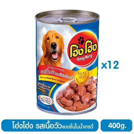 ราคา Hong Hong โฮ่ง โฮ่ง อาหารสุนัข รสเนื้อวัวแบบชิ้นในน้ำเกรวี่ 400 G X 12 กระป๋อง เป็นต้นฉบับ