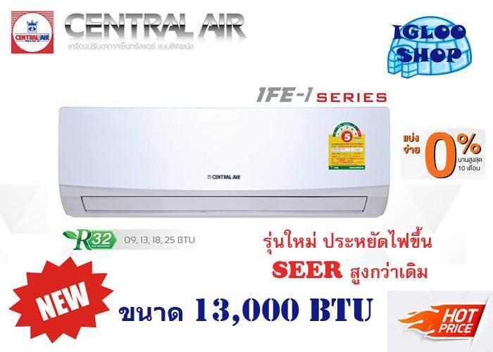 CENTRAL AIR  แอร์ติดผนัง 12,500 BTU รุ่น CFW-IFE13-1 / CCS-IFE13-1 ***ผ่อนชำระได้สูงสุด 10 เดือน