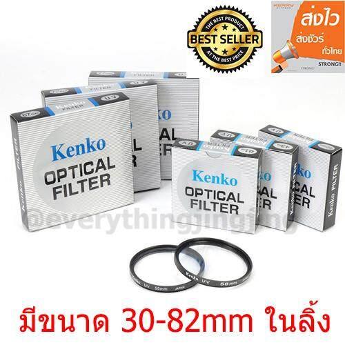 KENKO UV FILTER ฟิลเตอร์ uv ฟิลเตอร์ใส มีขนาด 30 37 39