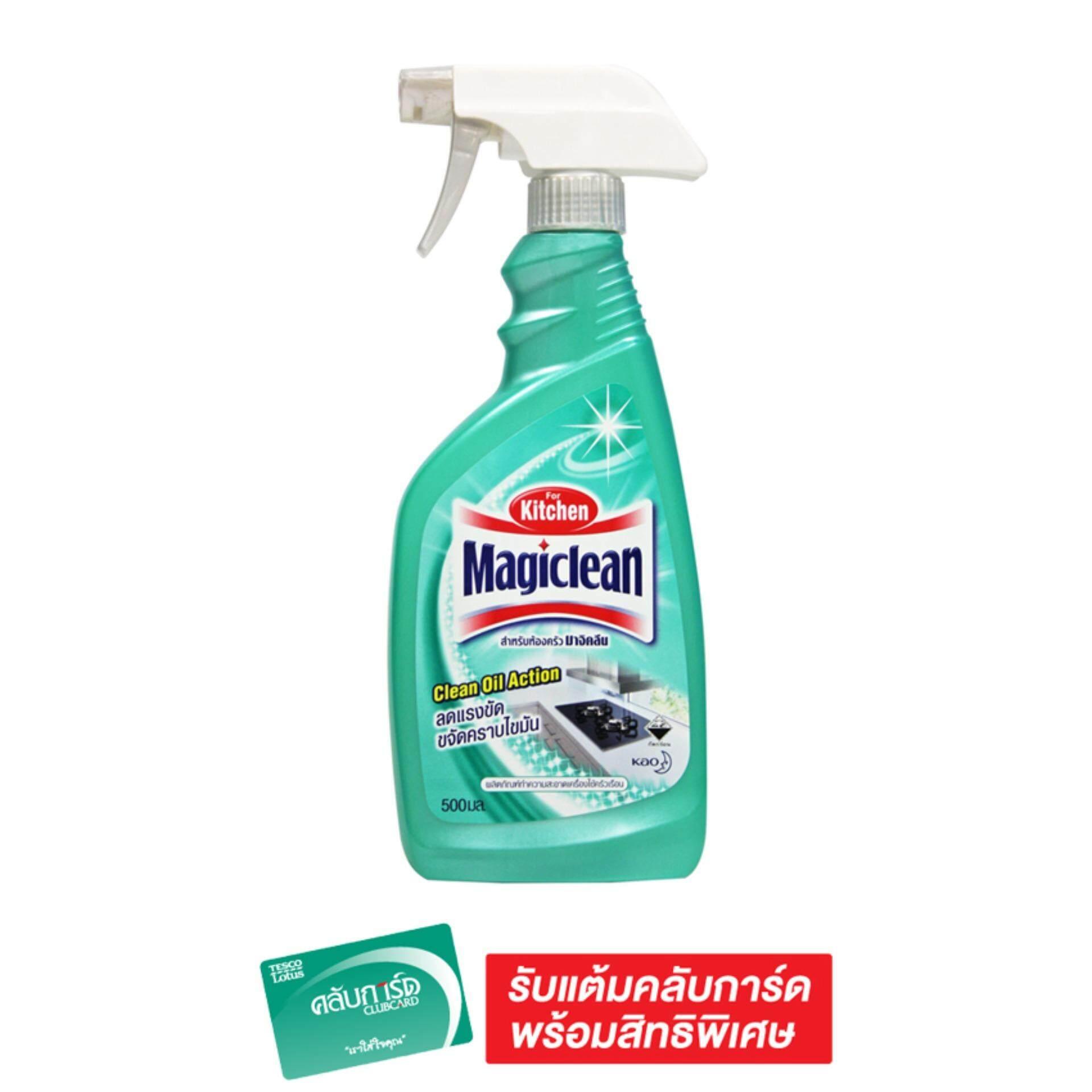 Magiclean มาจิคลีน น้ำยาทำความสะอาดครัว ขวดสเปรย์ 500 มล. By Tesco Supermarket.