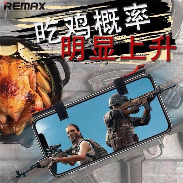Remax งานแท้100% จอยเกมส์มือถือ Pubg จอย Ros เกม มือถือ Joy Rules Of Survival Pubg Joystick เกมยิง Shooting Tap เกมโดดร่ม By Jq999.