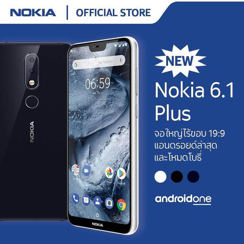 ถูกจริง Nokia 6 1 Plus [ฟรี Power bank 7000 mAh/ case / film