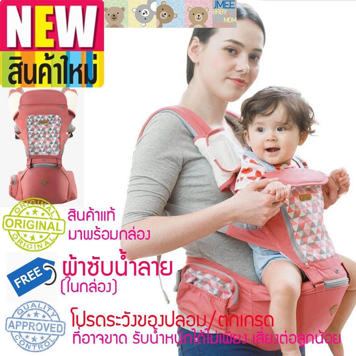 JMEE BABY LOVE เป้อุ้มเด็ก Hip Seat ของแท้ สีชมพู Pastel มีหมวกคลุมและปลอกกันน้ำลาย สะพายหน้า สะพายหลัง รับน้ำหนักได้ 20 kg - Toddler baby Hip Seat Carrier ตรวจคุณภาพก่อนส่ง QC Passed & Safety ส่งจากไทย