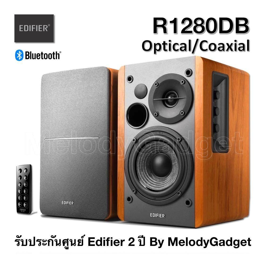 ราคา Edifier รุ่น R1280Db สีไม้ ลำโพง 2 Bluetooth Optical Coaxial 42W Rms Edifier ไทย