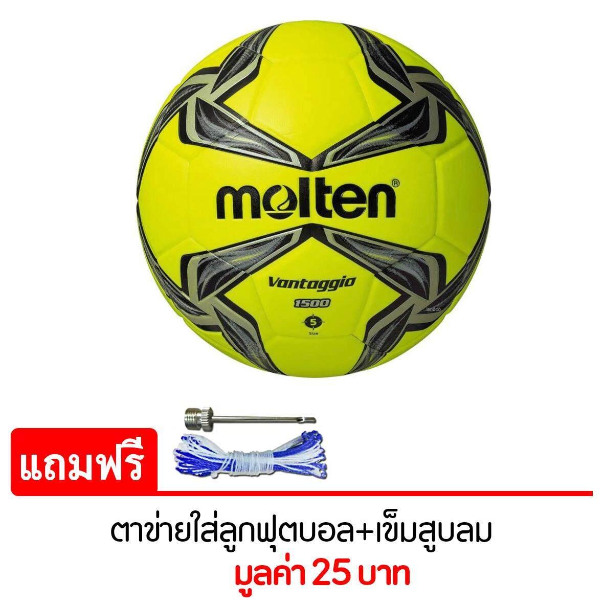 ยี่ห้อไหนดี  ตราด MOLTEN ลูกฟุตบอล Football PVC F5V1500-LK เบอร์5 แถมฟรี ตาข่ายใส่ลูกฟุตบอล + เข็มสูบลม