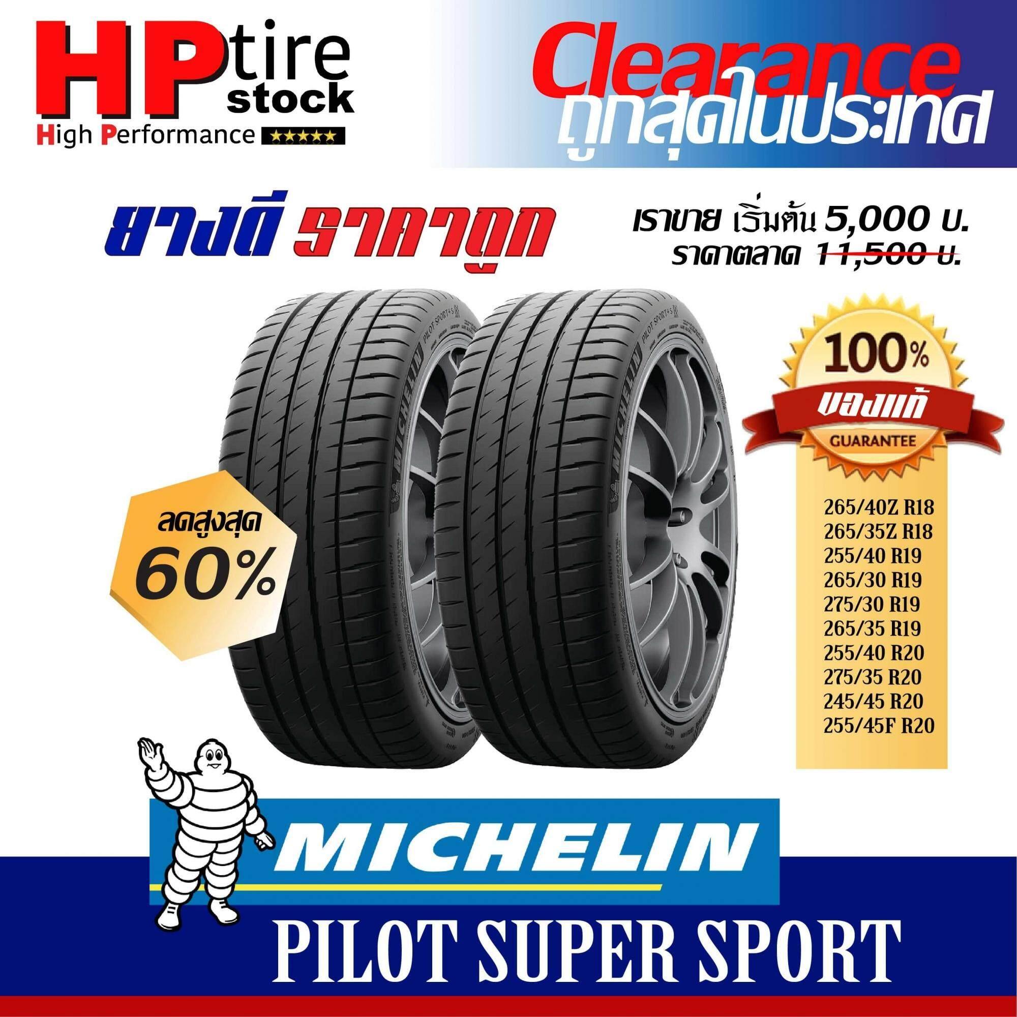 ประกันภัย รถยนต์ แบบ ผ่อน ได้ สระบุรี Michelin Pilot Super Sport มีหลายไซส์ 265/40ZR18 ยางรถยนต์ ยางมิชลินนำเข้า ของแท้ ถูกกว่าราคาตลาด