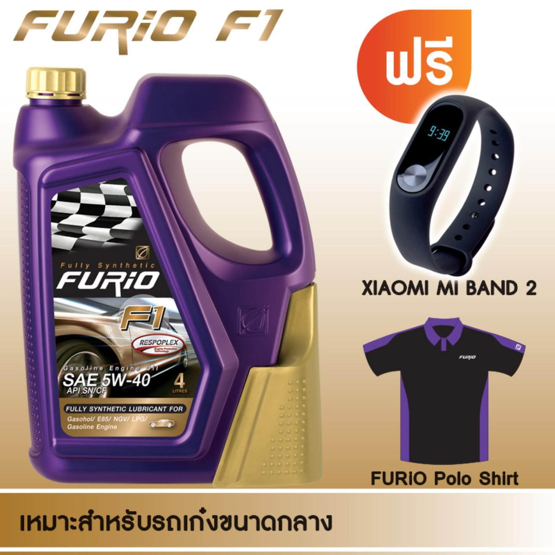 ขาย ซื้อ ออนไลน์ Furio F1 น้ำมันเครื่องสังเคราะห์แท้เกรดพรีเมี่ยม 5W 40 ขนาด 4 ลิตร แถมฟรี Xiaomi Band Mi 2 มูลค่า 1 500 บาท