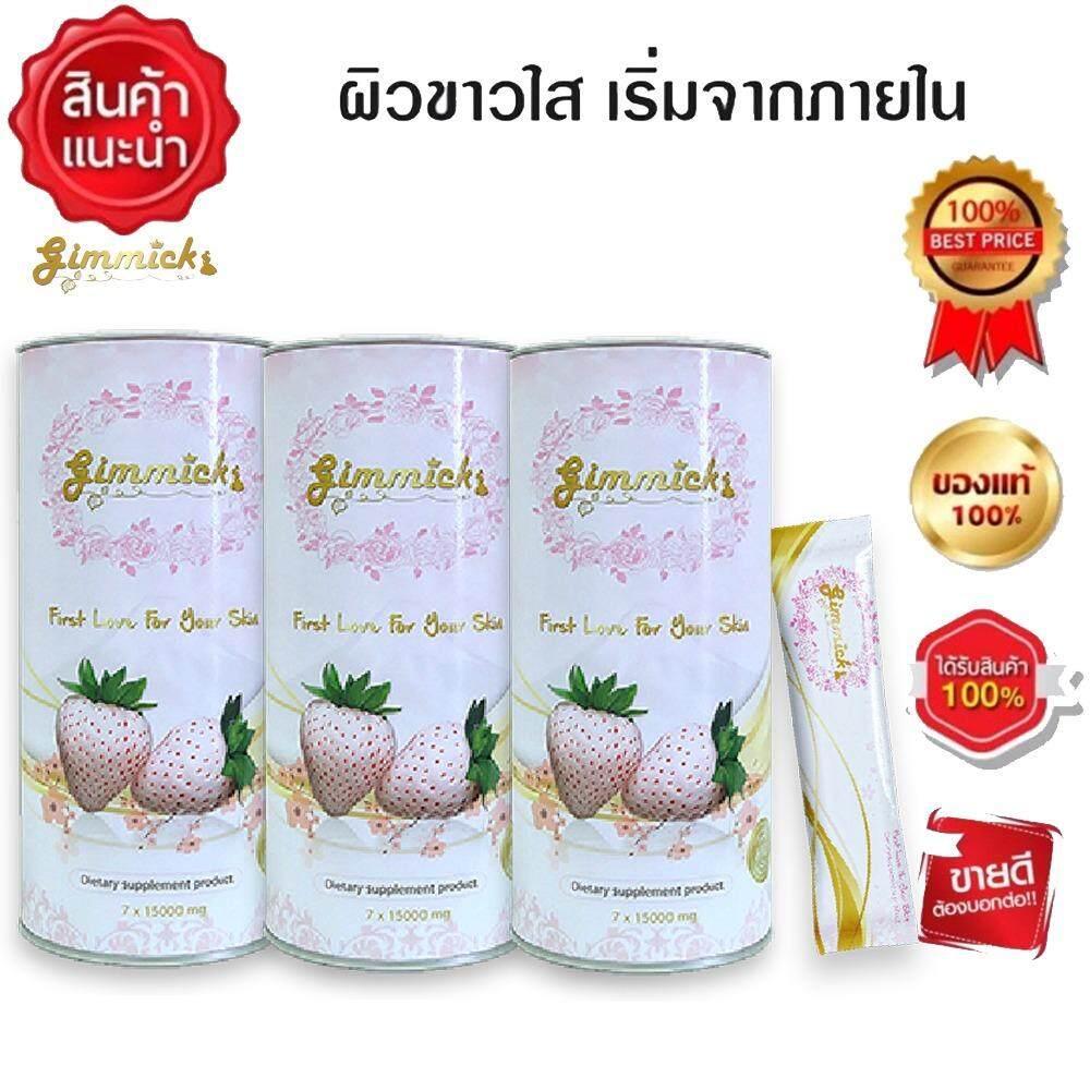 ขาย Gimmick White Collagen กิมมิค คอลลาเจน สูตรสมู้ทตี้โยเกิร์ต เพื่อผิวขาวเนียนใส 3 กระปุก 7 ซอง กระปุก Gimmick White เป็นต้นฉบับ