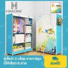 Hakone ตู้เสื้อผ้า 2 บล็อค สีฟ้าลายดอกไม้ พร้อมช่องเก็บของ ผ้าคลุมกันน้ำ กันฝุ่น รุ่น GY-02D2 ตู้เก็บของ ตู้เก็บเสื้อผ้า Wardrobe 2 Block new step asia