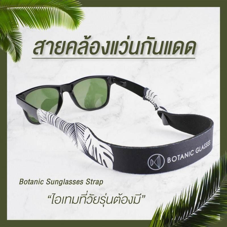 รุ่นใหม่ สายคล้องแว่นกันแดด สีดำ สายคล้องแว่น คุณภาพดี มี2สี แบรนด์ Botanic Glasses By Botanic Glasses.