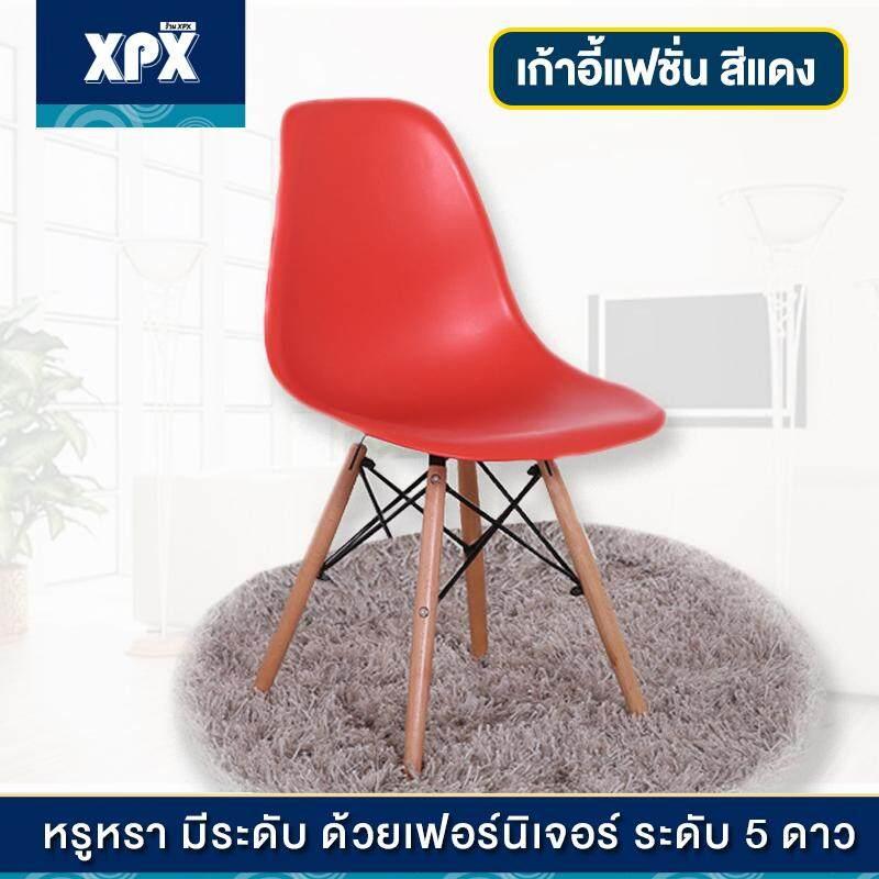 Xpx เก้าอี้ เก้าอี้สไตล์โมเดิร์น ขาไม้บีช Minimal เบาะนุ่ม  เฟอร์นิเจอร์ห้องนั่งเล่น เก้าอี้ห้องนั่งเล่น มี 3 สี ดำ แดง ขาว  Jd13.