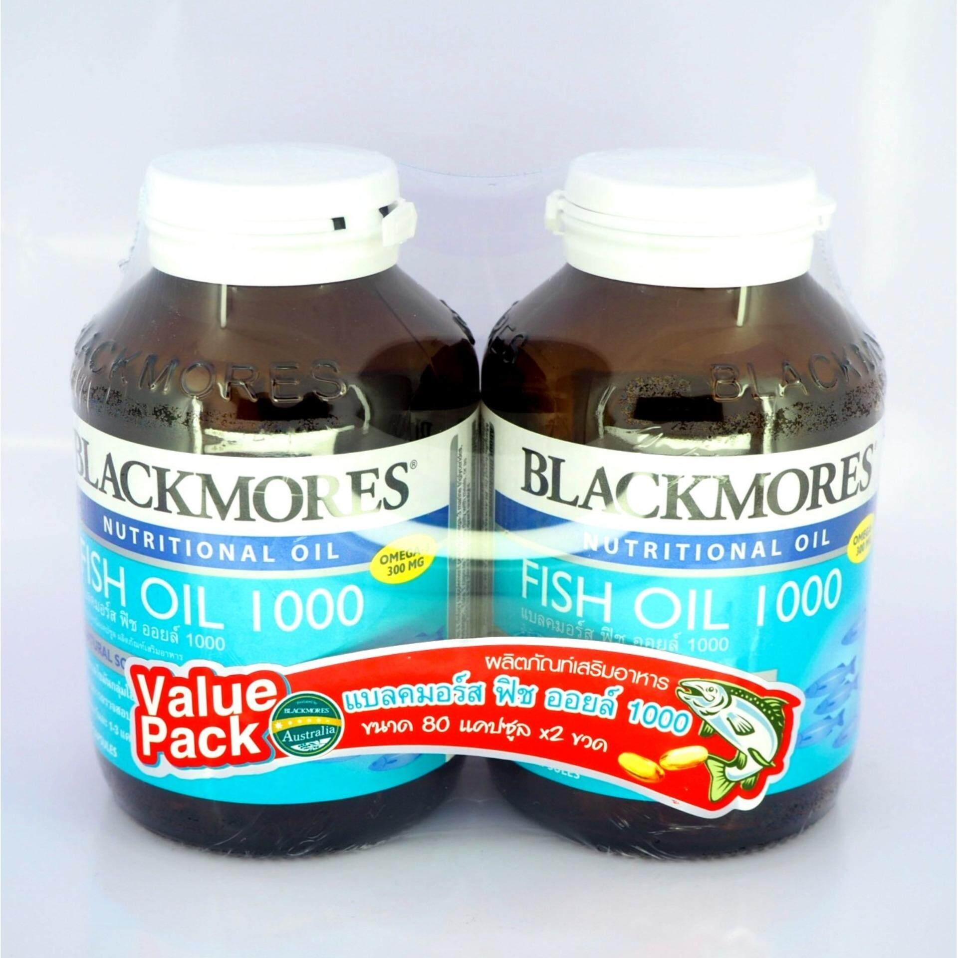 ยี่ห้อไหนดี  ระนอง Blackmores Fish Oil 1000 (80 แคปซูล) Packคู่ สุดคุ้ม!! แบลคมอร์ส ฟิช ออยล์ 1000 (80 แคปซูล)