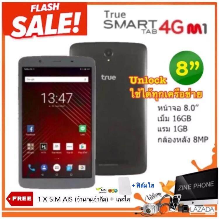 """แท็ปเล็ต True SMART TAB 4G M1 จอ 8.0"""" / Unlock ใช้ได้ทุกเครือข่าย / รองรับ 2 ซิม / แท็ปเล็ตราคาถูก /  แถม!!! เคส + ฟิล์มใส  / พิเศษฟรีเพิ่ม SIM AIS (จำนวนจำกัด)  : by zine phone (สั่งปุ๊ป แพคปั๊บ ใส่ใจคุณภาพ)"""