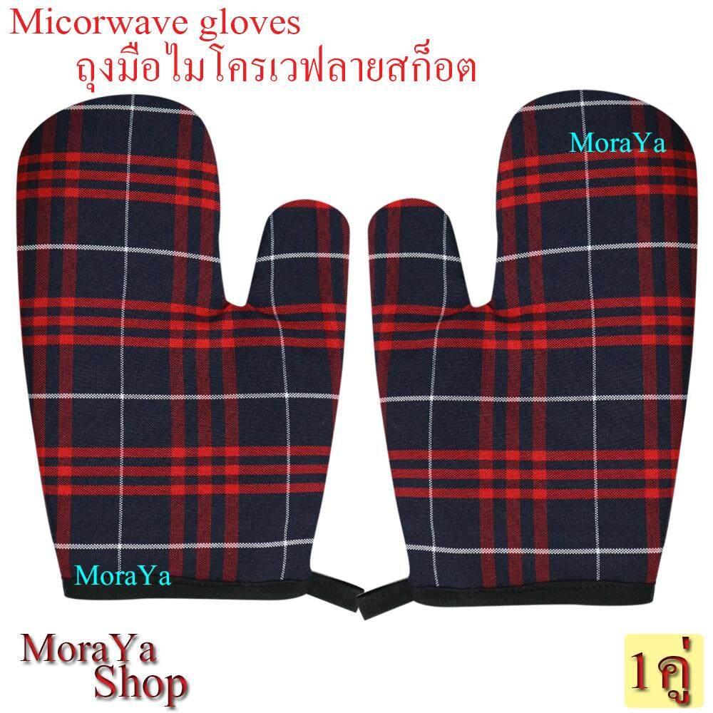 Moraya ถุงมือไมโครเวฟ /ถุงมือจับของร้อน ลายสก็อต คละสี/คละลาย (1 คู่) By Moraya.