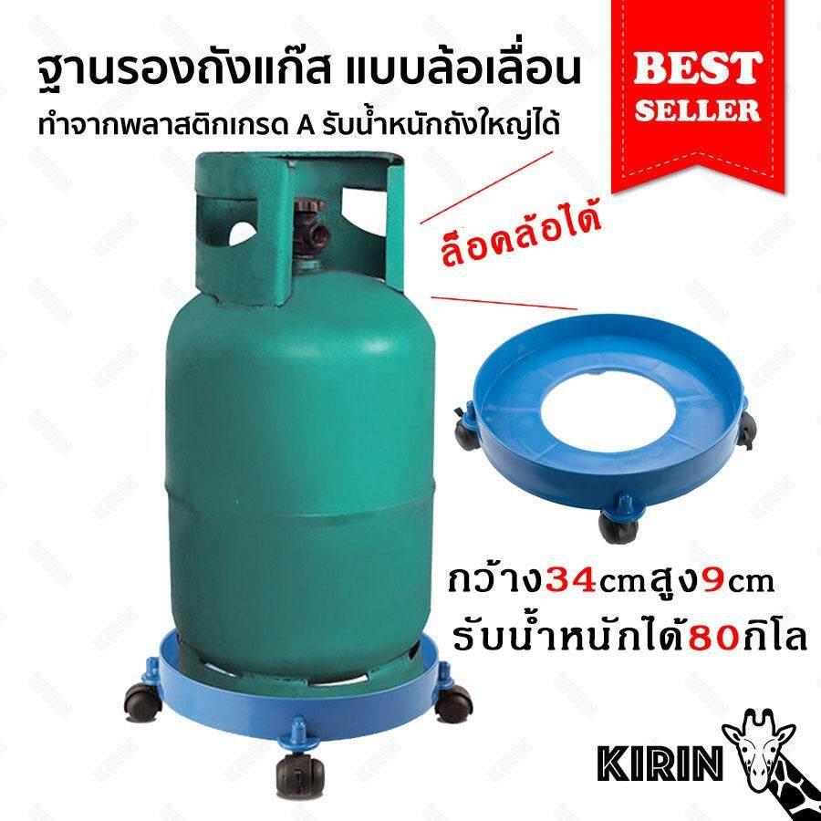 ฐานรองถังแก๊ส ที่รองถังแก๊ส แบบล็อคล้อได้ พลาสติก เกรดเอ คุณภาพเยี่ยม Kirin