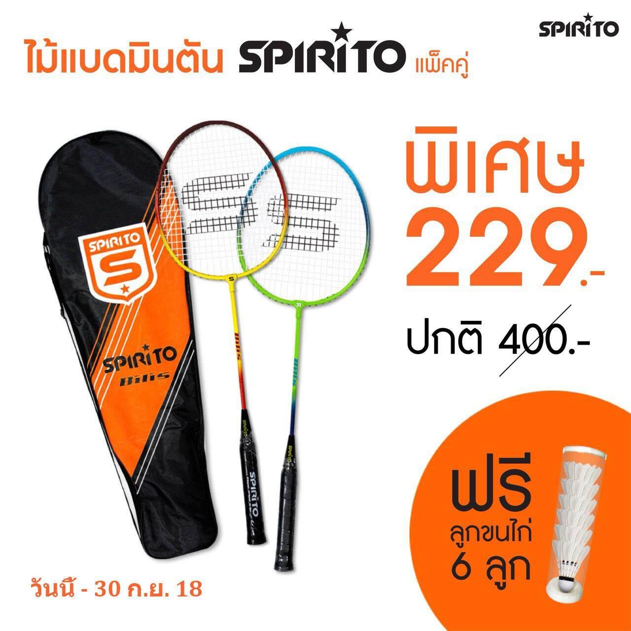 Grand Sport ไม้แแบดมินตัน Spirito(แพ็คคู่)+ลูกขนไก่ 6 ลูก (303105) By Grand Sport(mp).