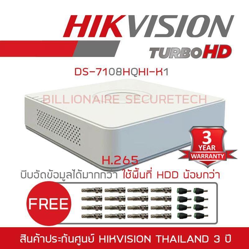 Hikvision เครื่องบันทึก 8 ช่อง DS-7108HQHI-K1 2MP 'FREE' BNC + DC
