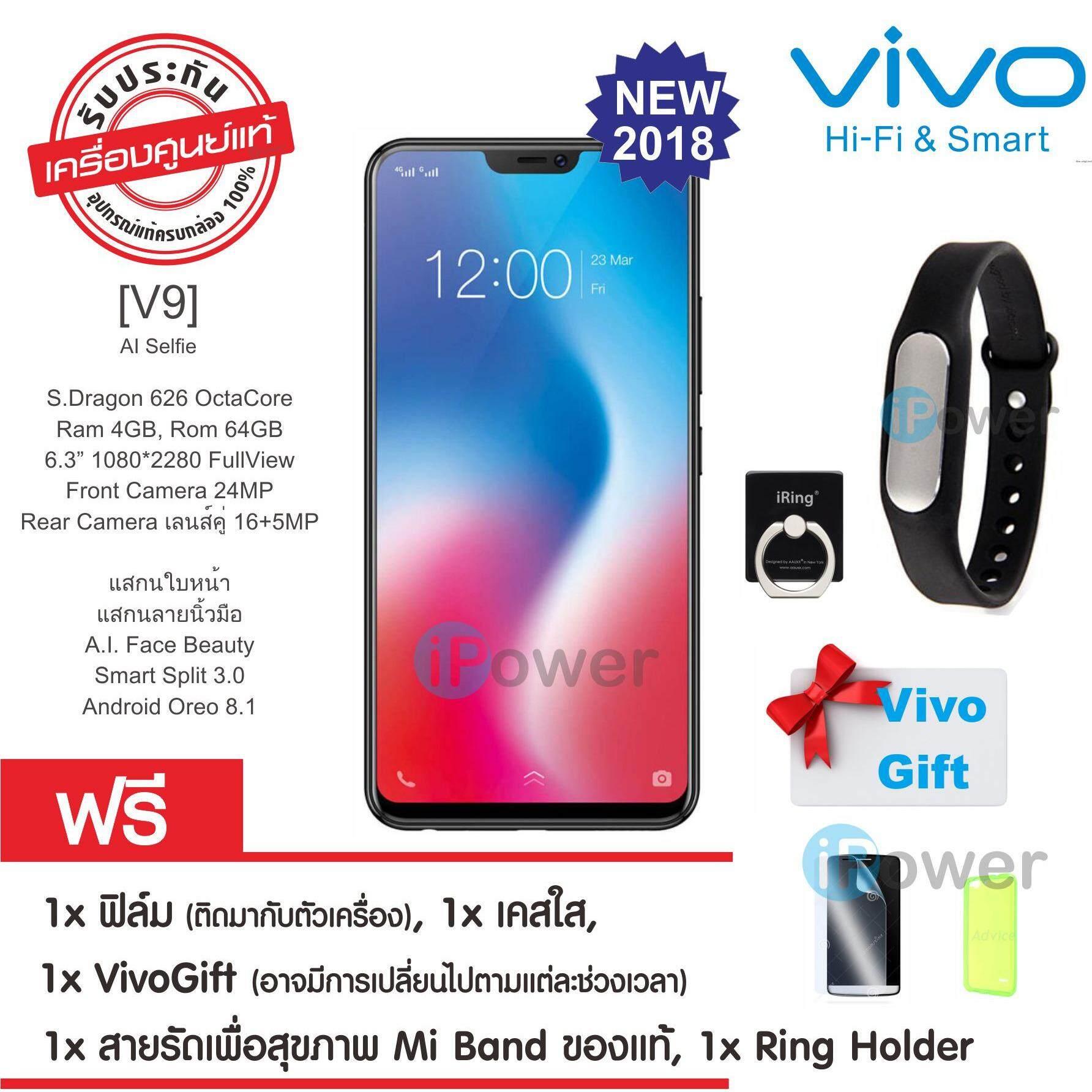 Vivo V9 (Black) จอ 6.3นิ้ว เครื่องใหม่ เครื่องแท้ รับประกันศูนย์ แถมฟรีฟิล์มกันกระแทก+เคสใส+Vivo Gift(อาจมีการเปลี่ยนแปลงไปตามแต่ละช่วงเวลา)+สายรัดเพื่อสุขภาพ MI Brand ของแท้+Ring Holder (แหวนติดโทรศัพท์)