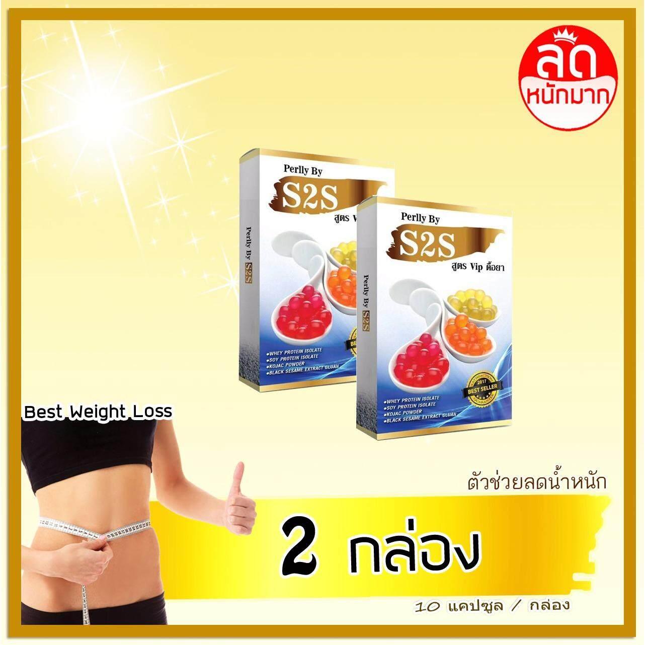 ราคา S2S S2S Secret 2 Slim ควบคุมน้ำหนัก บล็อค เบิร์น ฟิตตัวเดียวจบ 2กล่อง S2S เป็นต้นฉบับ