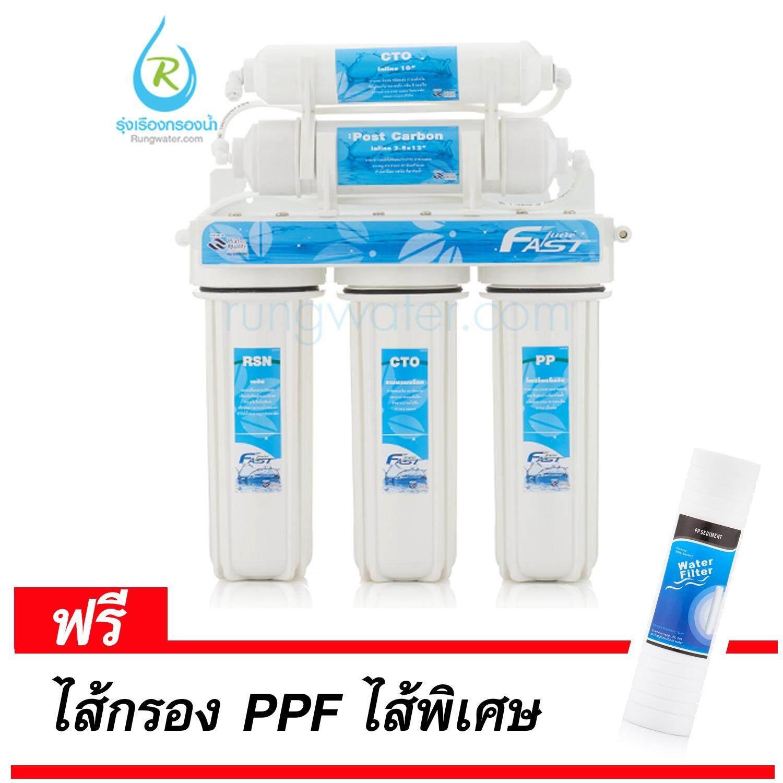 โปรโมชั่น Fast Pure เครื่องกรอง 5 ขั้นตอน คุณภาพดี ฟรี ไส้กรอง Ppf 1 ไส้rrtech Fast Pure ใหม่ล่าสุด