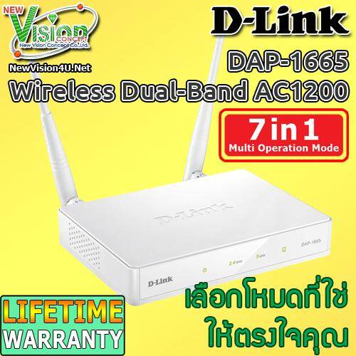 ลดสุดๆ D-Link DAP-1665 Wireless AC1200 Dual Band Access Point ขนส่งโดย Kerry Express