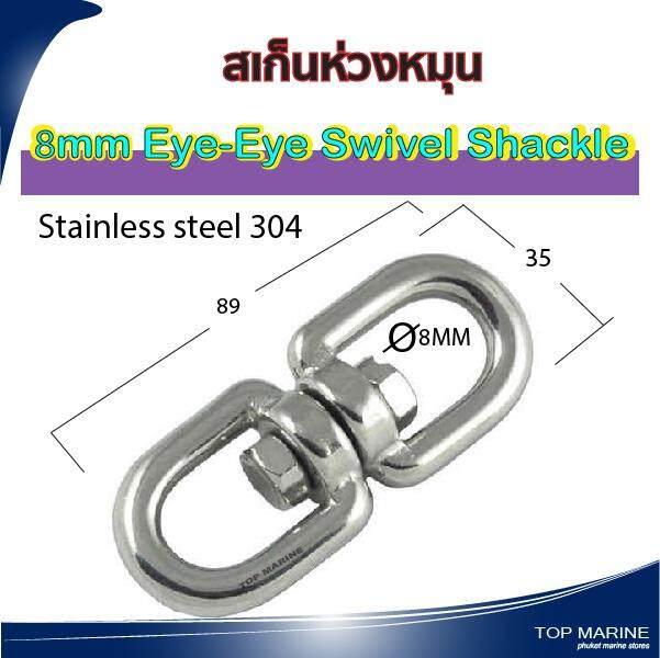 8mm Eye-Eye Swivel Shackle Stainless steel 304