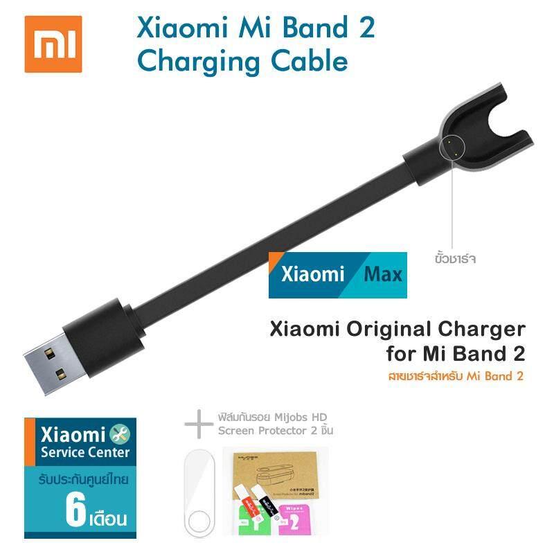 Xiaomi Mi Band 2 Charging Cable สายชาร์จของแท้สำหรับ Mi Band 2 Xiaomi ถูก ใน ไทย
