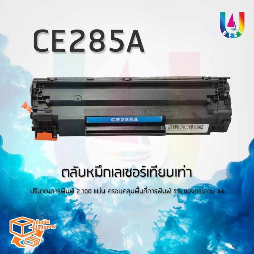 Hp Ce285A 85A Hp Laserjet P1102 P1102W Best4U เป็นต้นฉบับ