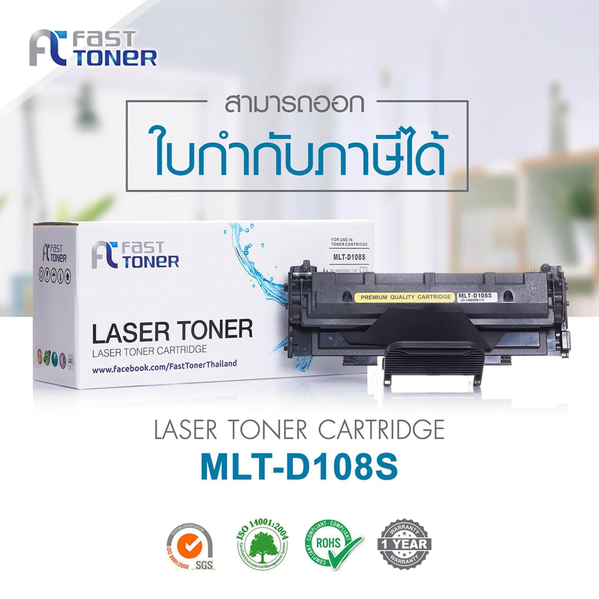 Fast Toner ตลับหมึกเลเซอร์ Samsung ML-1640/1641/1642/1645/2240/2241 MLT-D108S (สีดำ)