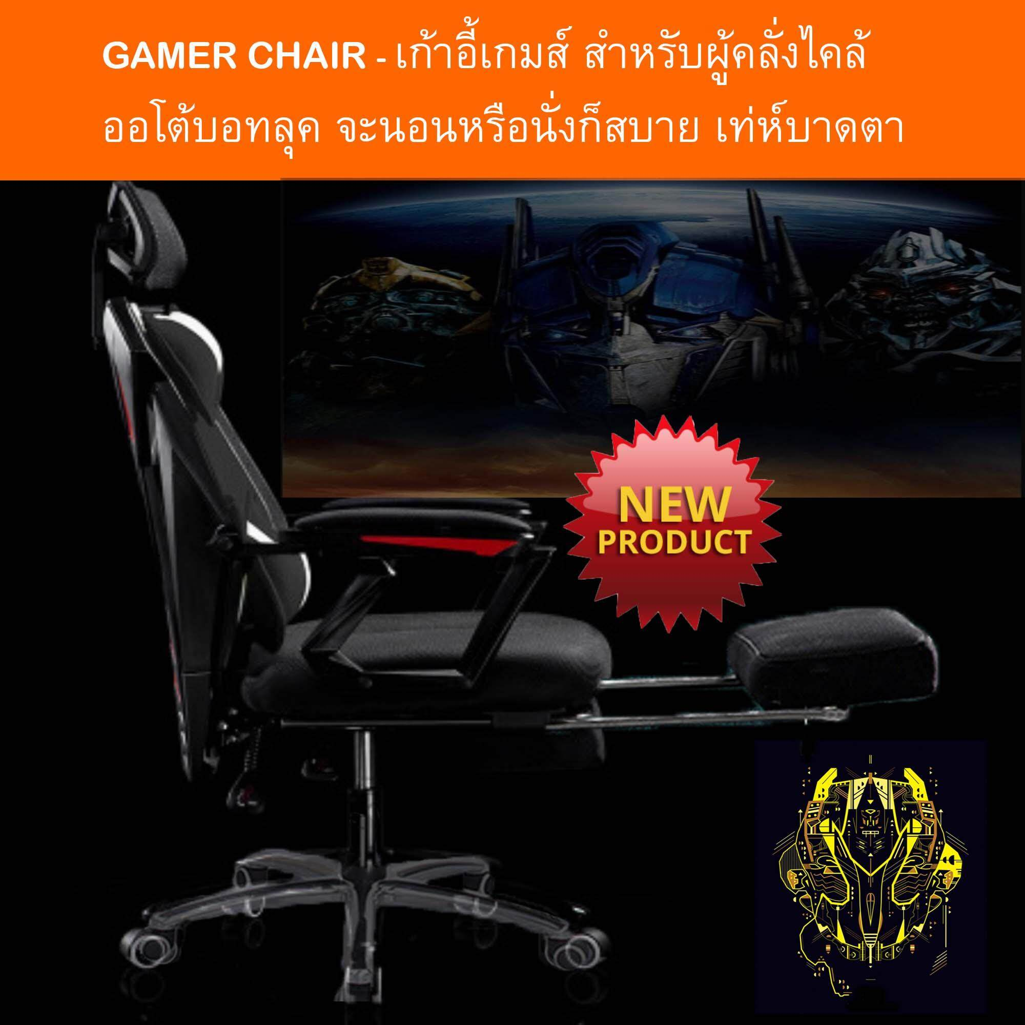ยี่ห้อนี้ดีไหม  ARMOR เก้าอี้เล่นเกม เก้าอี้เกมมิ่ง เก้าอี้คอเกม เกมส์ เก้าอี้คอม เก้าอี้ทำงาน เก้าอี้เรซซิ่ง Raching Gaming Chair Office Chair รุ่น MODEL : GMC-803(TFM)BA# สีดำ
