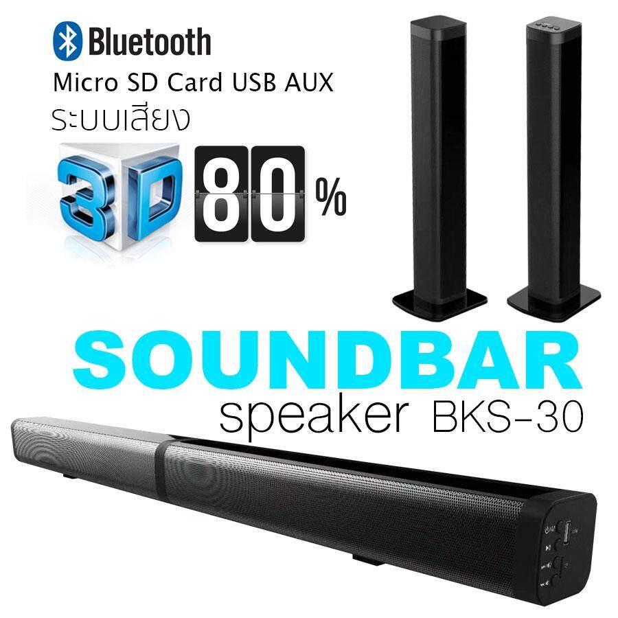 K-Maxลำโพงซาวด์บาร์ Soundbar Bks-30รุ่นใหม่ล่าสุด มียอดขายอันดับ1 By Mr.kaidee.