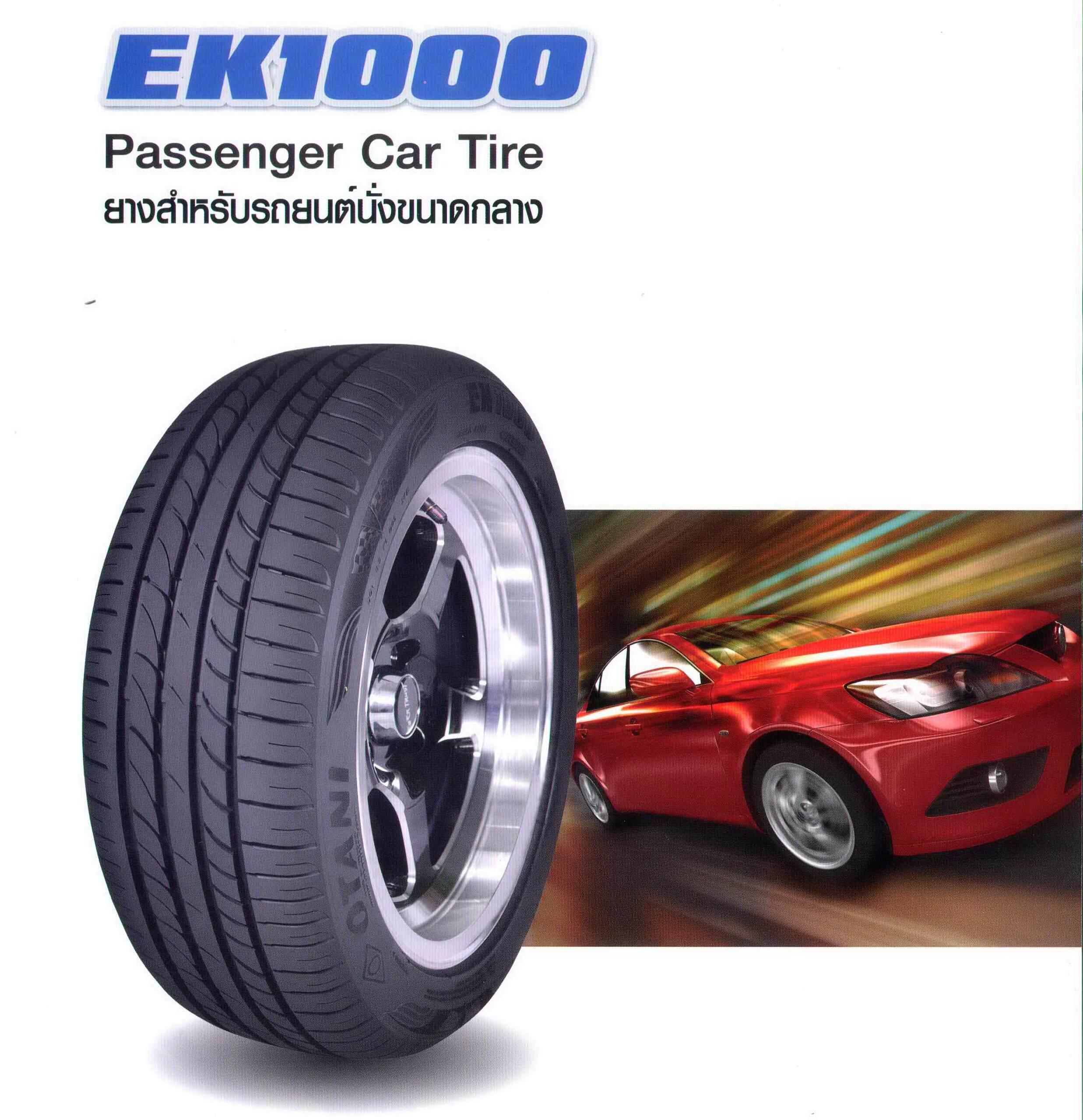 EK1000-2.jpg