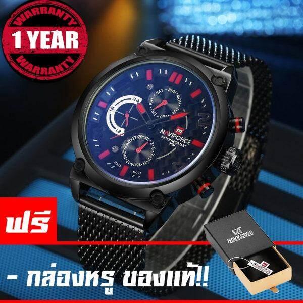 ราคา Naviforceนาฬิกาข้อมือผู้ชาย สายเกล็ด สแตนเลสแท้ สีดำ ระบบโครโนกราฟ สไตล์หรูหรา รับประกัน 1ปี รุ่นNf9068 แดง ใน กรุงเทพมหานคร